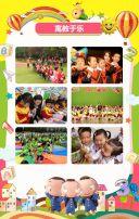 高端可爱卡通幼儿园寒假春季开园开学招生宣传H5