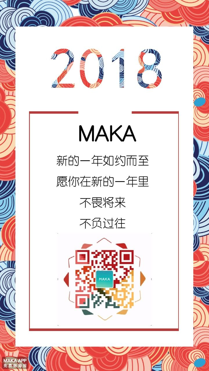 简约大气新年祝福企业个人通用海报