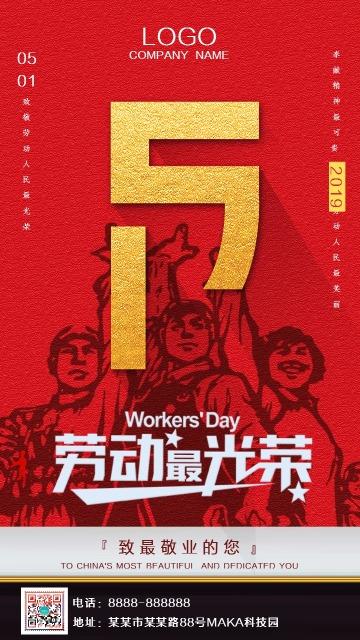 红色中国风五一劳动节节日祝福海报