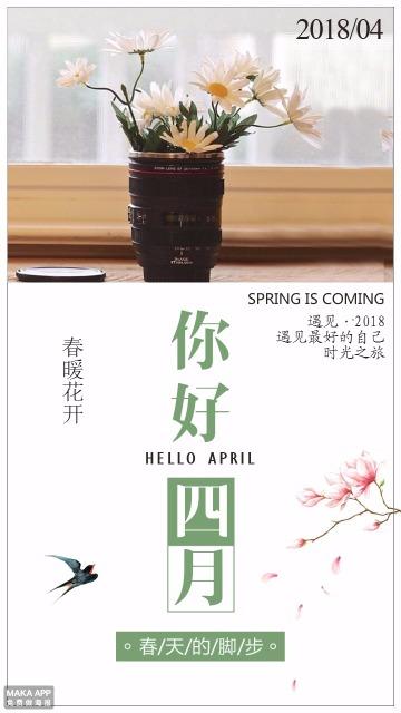 你好四月你好4月励志日签海报