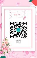 粉色浪漫520情人节商家促销活动翻页H5