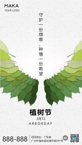 植树节简约风企业通用宣传励志公益日签海报绿
