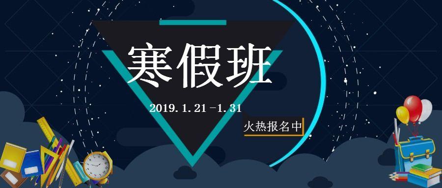 寒假班招生培训扁平卡通公众号大图