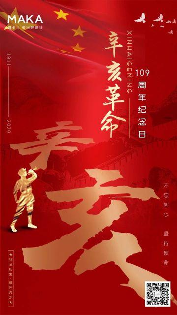 红色简约大气辛亥革命公益宣传海报