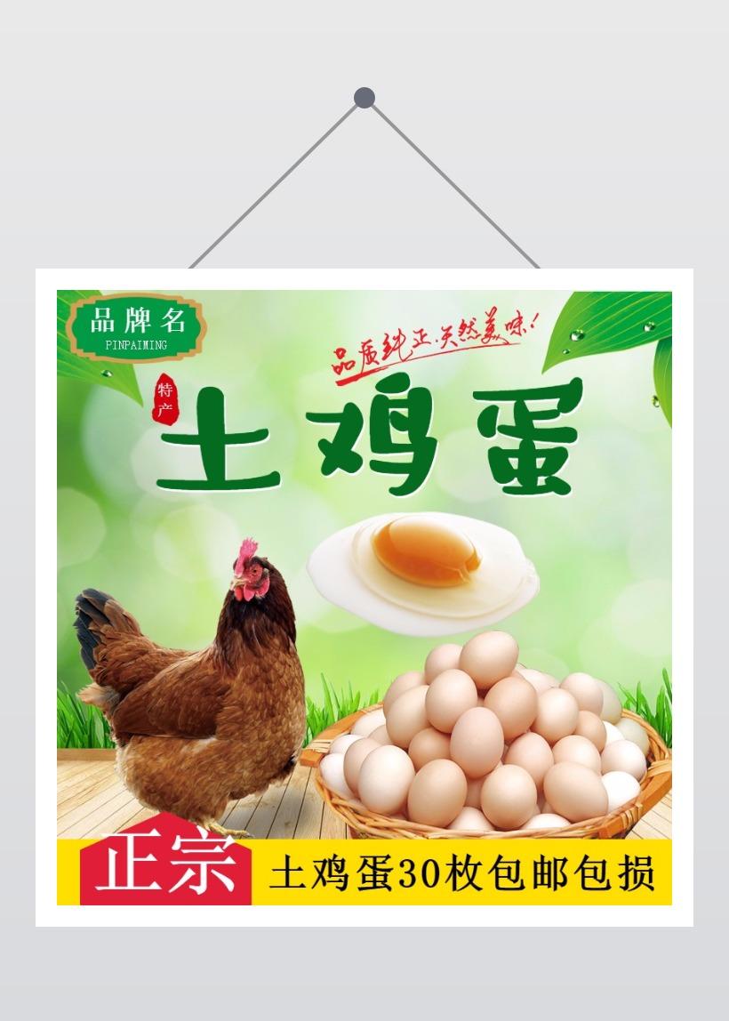 清新简约百货零售粮油副食农产品土鸡蛋促销电商主图