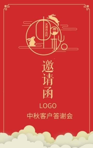 中秋节邀请函 中秋节宴会邀请函中国风