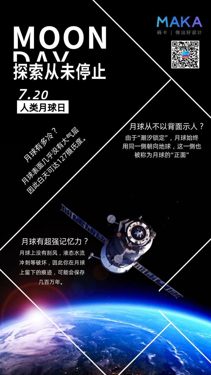 人类月球日 航空 太空 月球知识