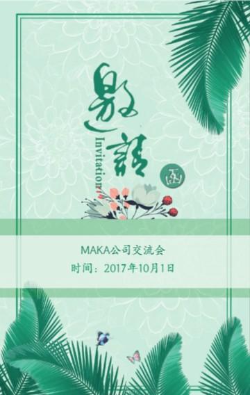 绿色清新文艺公司邀请函海报