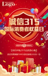 诚信315国际消费者权益日红色喜庆商家促销宣传H5