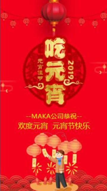 卡通手绘公司元宵节祝福贺卡宣传