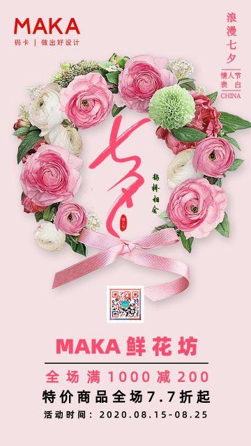 粉色精美七夕情人节促销海报