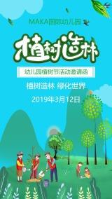 清新时尚幼儿园植树节活动邀请函海报