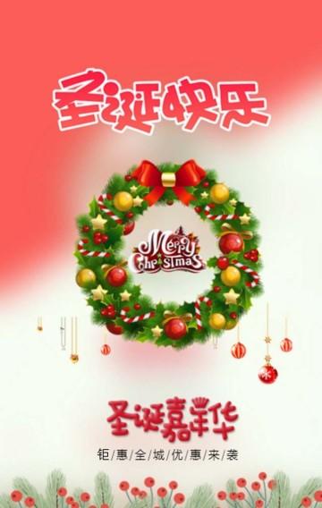 甜美温馨圣诞节促销折扣圣诞钜惠