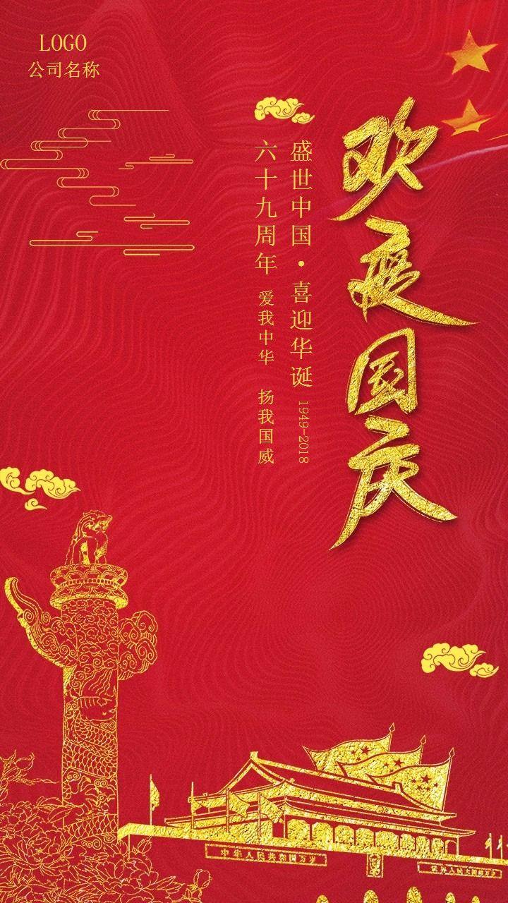 欢度国庆节祝福贺卡