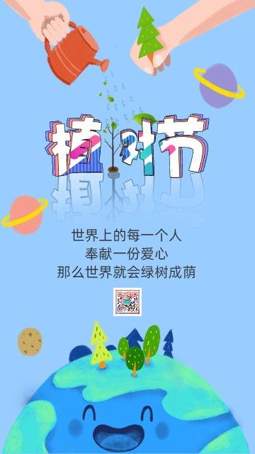 蓝色清新文艺312植树节知识普及宣传海报