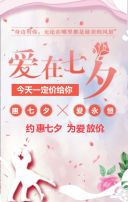 促销 七夕促销 店铺促销翻页h5