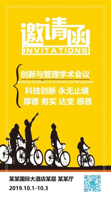 黄色简约扁平企事业单位会议邀请海报