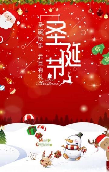 雪景圣诞节贺卡/圣诞节邀请函/圣诞节节日单页