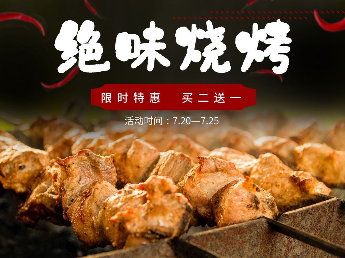 黑色简约美食烧烤宣传促销美团主图