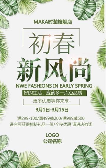 新品推荐绿色简约促销活动服装化妆品上新发布介绍H5