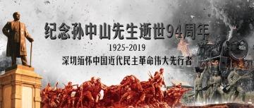 简约扁平风纪念孙中山先生逝世94周年公众号通用封面大图