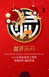 2020年鼠年中国风创意红色喜庆企业通用宣传新年贺卡放假通知H5