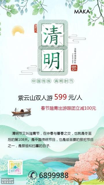清明节 春节出游 传统习俗节日 活动宣传促销打折通用 二维码朋友圈贺卡创意海报手机海报