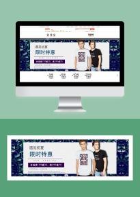 夏季新品限时特惠男装电商banner