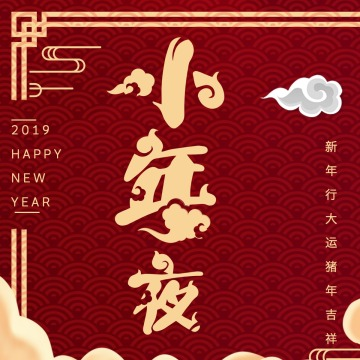 简约红色喜庆猪年创意手绘小年夜手机用图