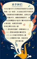 星空音乐琴行音乐中心机构琴行工作室招生宣传