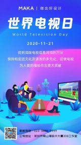 蓝色扁平简约风格世界电视日节日宣传世界海报