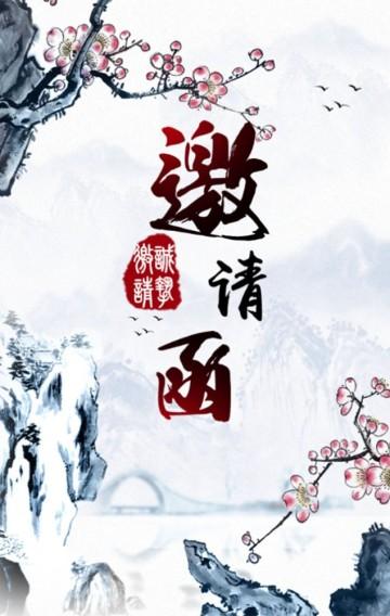 中国风企业邀请函/会议邀请函/企业宣传/公司年会盛典/公司活动/企业招商会议通用