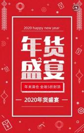 时尚扁平风红白色喜庆商家年货促销宣传H5