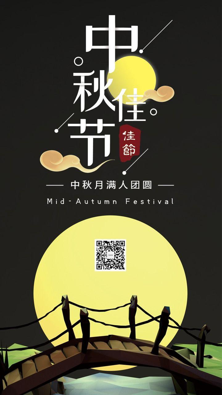 中秋节祝福中秋团圆中秋海报