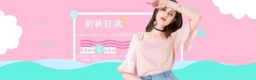 清新休闲女装服饰电商banner
