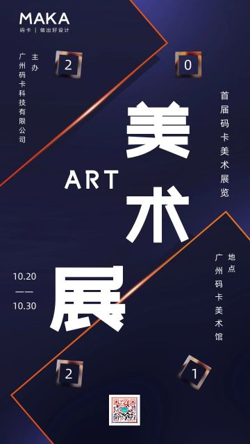 简约创意美术馆活动宣传推广海报