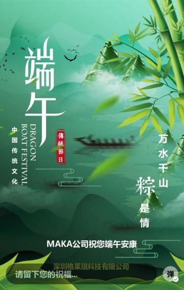 2019中国风端午节祝福贺卡企业宣传H5