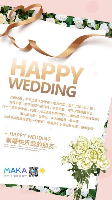 祝福贺卡新婚快乐温馨海报