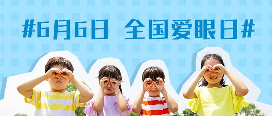 6月6日全国爱眼日保护眼睛儿童视力童趣微信封面