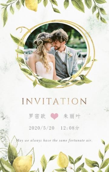 简约森系柠檬主题婚礼请柬/婚礼喜帖/电子邀请函