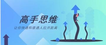 【人物大图】微信公众号封面头图卡通扁平化蓝色职场办公干货技巧通用