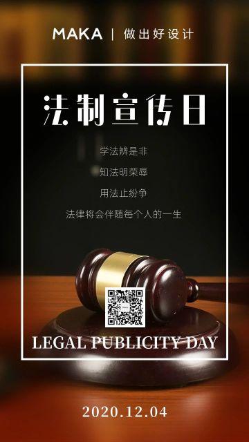 黑色简约全国法制宣传日节日宣传手机海报