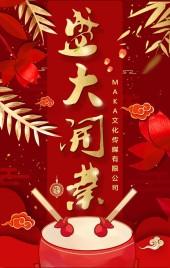 红色喜庆公司店铺通用盛大开业