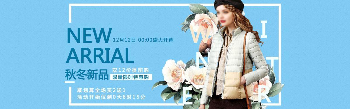 天猫双十二年终冬季服装大促销活动电商banner