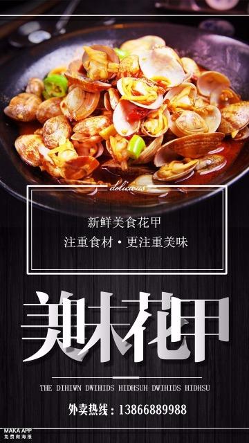 海鲜烧烤海报