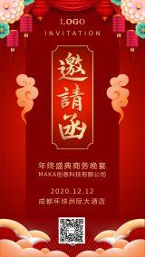 大红传统中国风商务活动展会酒会晚会宴会开业发布会年终盛典邀请函海报模板