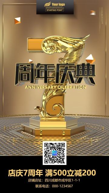黑金大气商家七周年庆典活动促销宣传海报