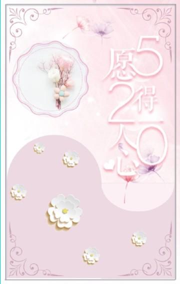 520我爱你情人节表白/告白/求婚模板小清新粉色