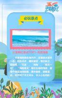 蓝色卡通旅游景点节日促销翻页H5
