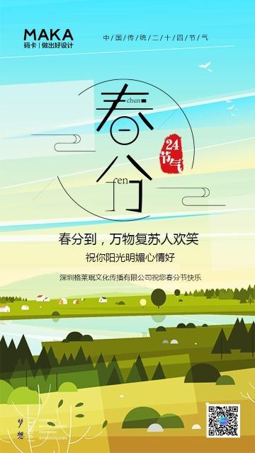文艺清新绿色春分节气日签祝福海报